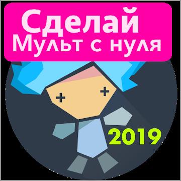 Иконка Скачать игру Рисуем Мультфильмы 2 на Android