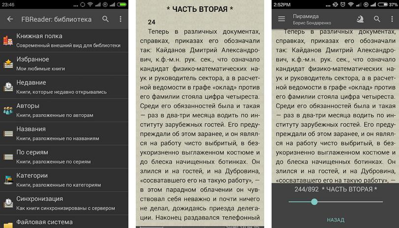 Иллюстрация на тему Читалки для Андроид: список лучших приложений для чтения книг