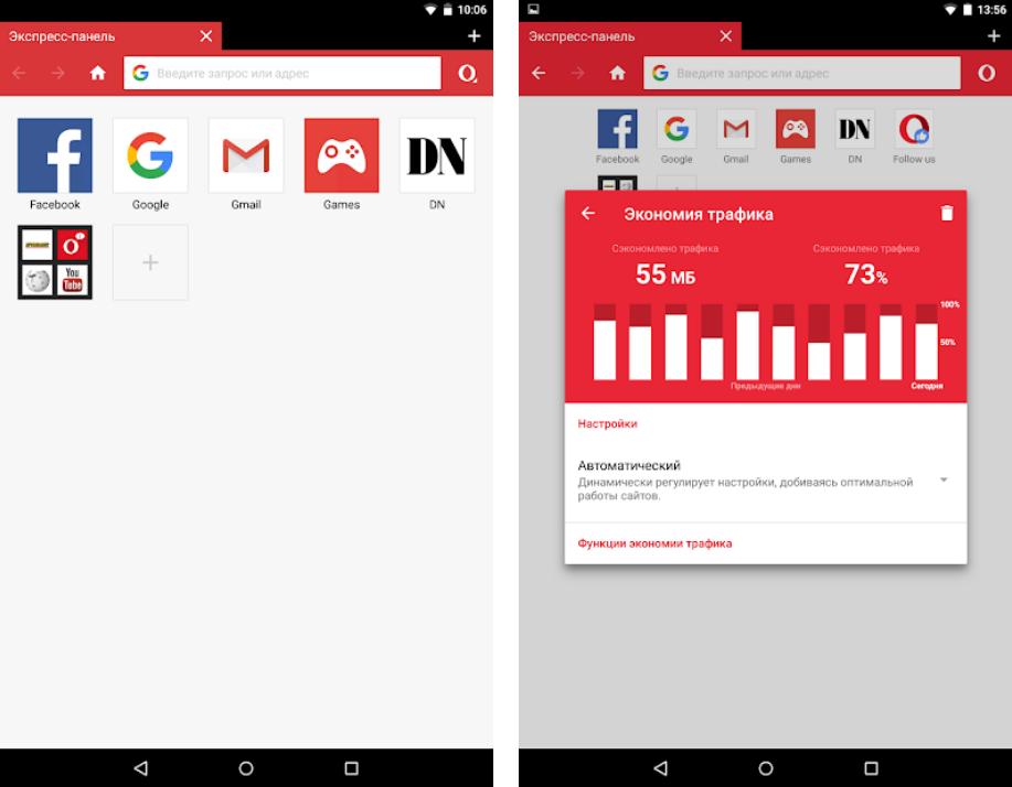 Иллюстрация на тему Opera Mini: скачать APK-установщик браузера на телефоны Андроид