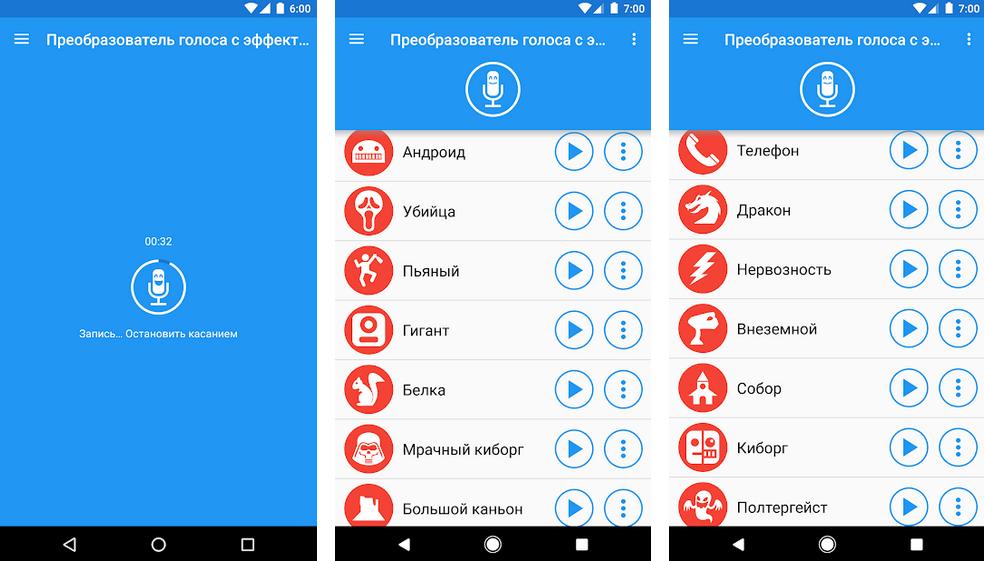 Иллюстрация на тему Программы для изменения голоса на Андроид: скачать бесплатно