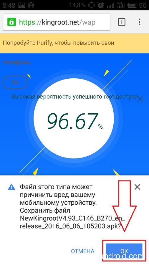 Иллюстрация на тему Как получить рут-права на Андроид: пошаговая инструкция