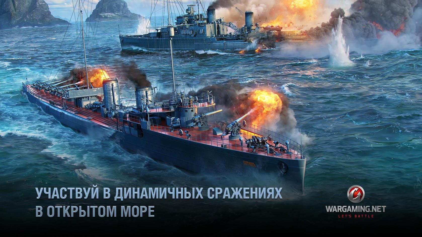 Иллюстрация на тему Скачать World of Warships Blitz на Андроид-телефон