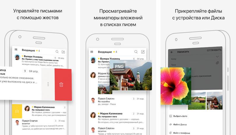 Иллюстрация на тему Скачать Яндекс Почту на Андроид-телефон: установка через файл APK