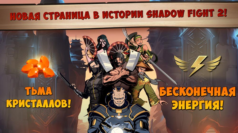 Иллюстрация на тему Shadow Fight 2 Special Edition: скачать игру на телефоны Андроид