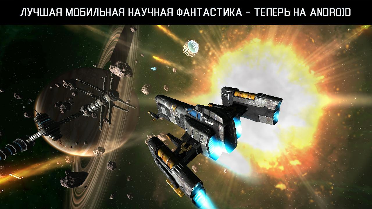 Иллюстрация на тему Galaxy On Fire 2 (GOF2): скачать игру на Андроид