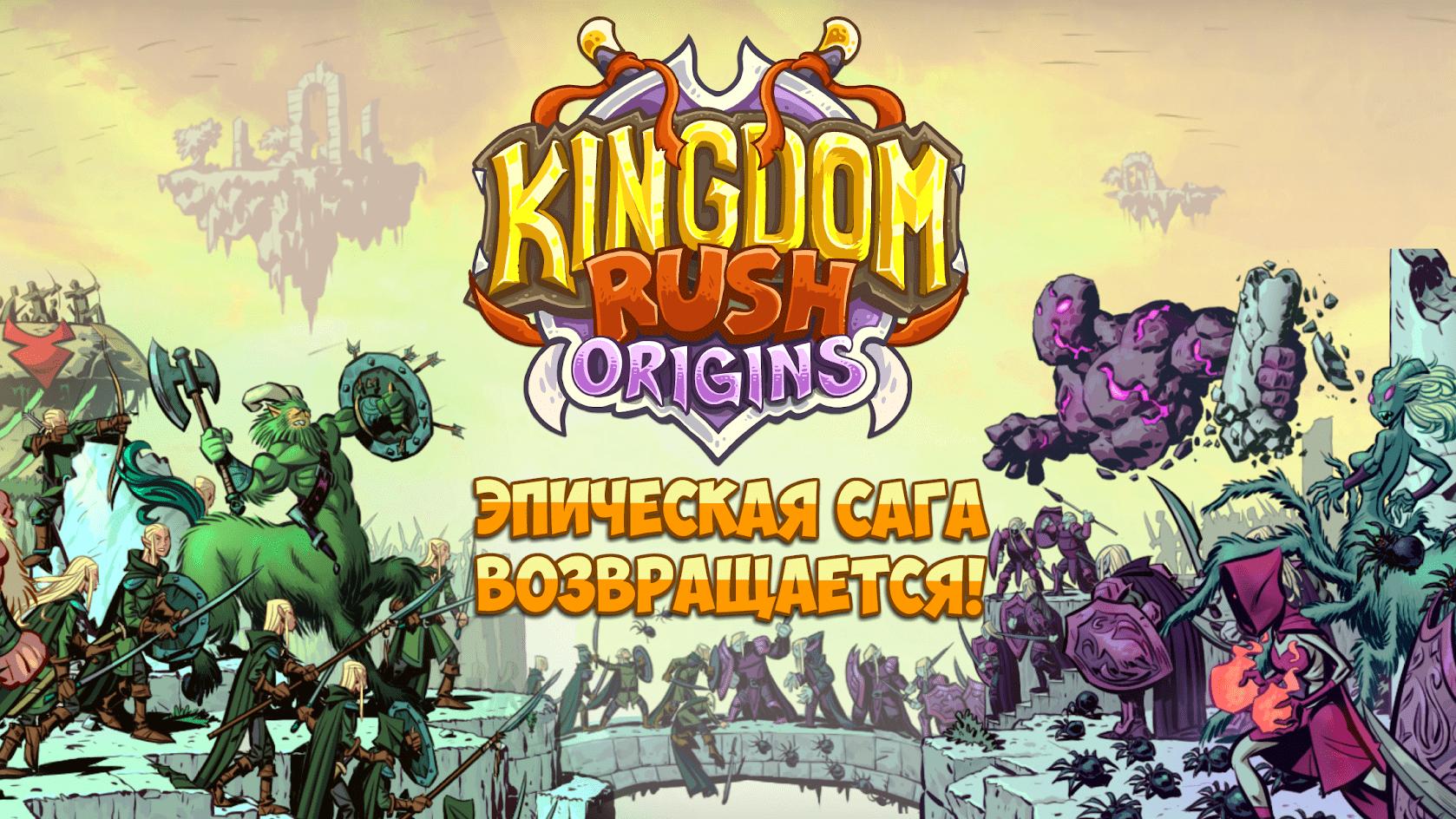 Иллюстрация на тему Скачать Kingdom Rush Origins на Андроид полную версию
