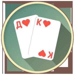 Иконка Скачать 1000 (карточная игра «Тысяча») на Android