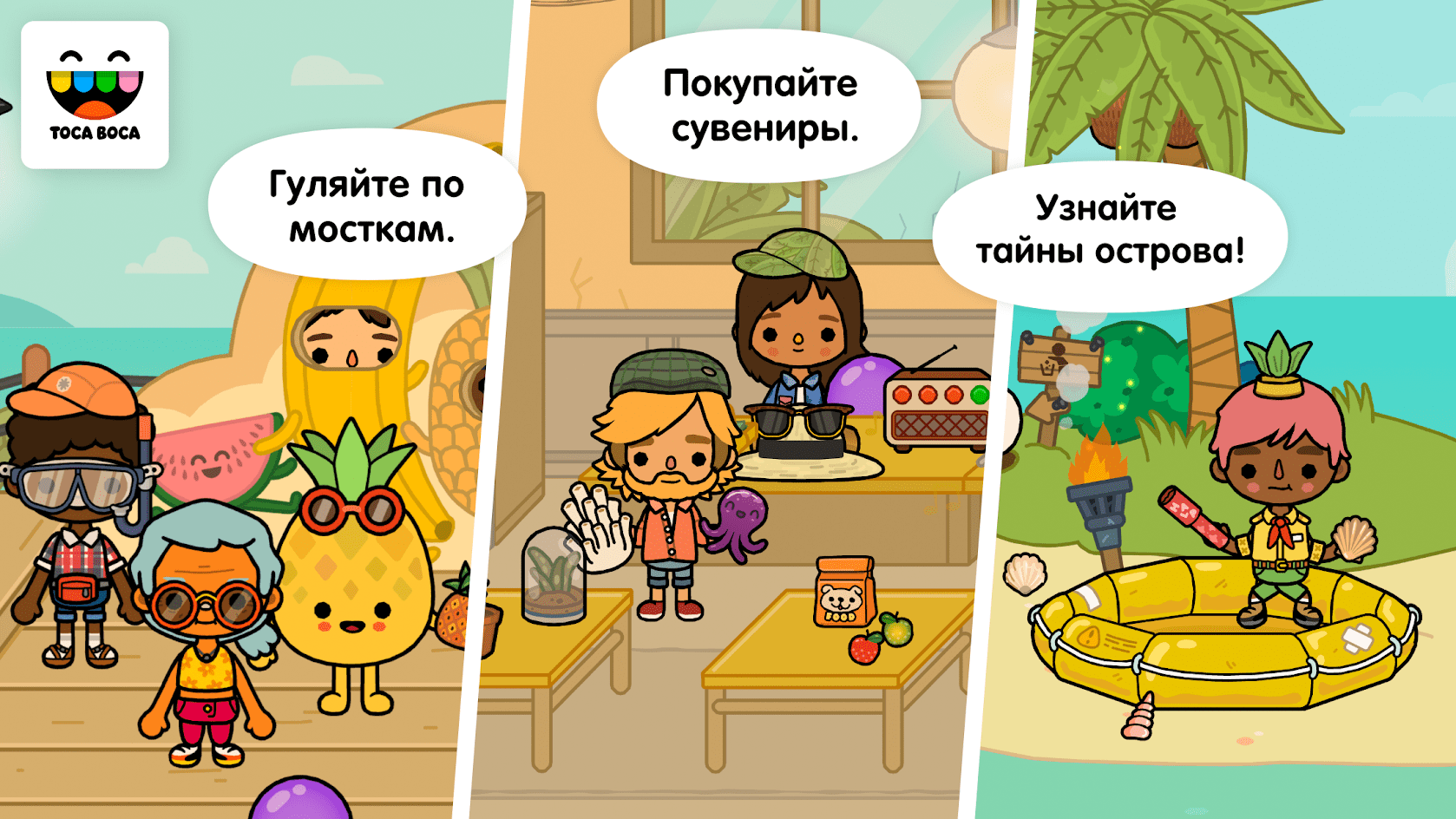 Иллюстрация на тему Toca Life: Vacation - скачать полную версию игры на Андроид