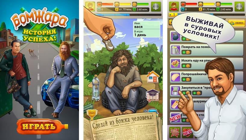 Иллюстрация на тему Бомжара - история успеха: скачать симулятор бомжа на Андроид