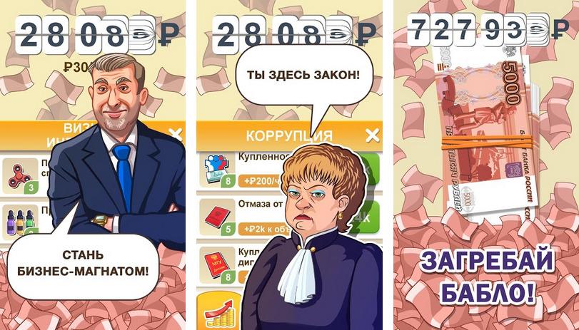 Иллюстрация на тему Скачать Бабломет 2 - рубль против биткойна на Андроид