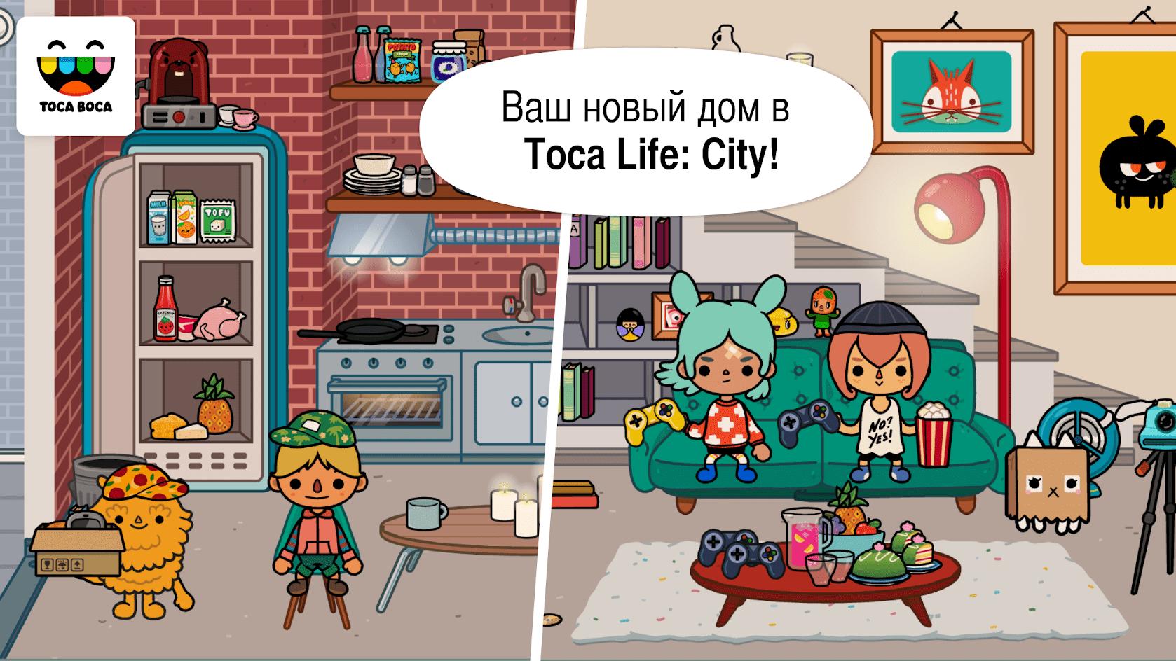 Иллюстрация на тему Toca Life: City - скачать полную версию игры на Андроид