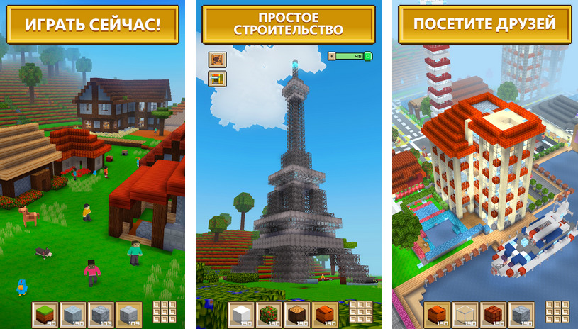 Иллюстрация на тему Скачать Block Craft 3D: полная версия на Андроид