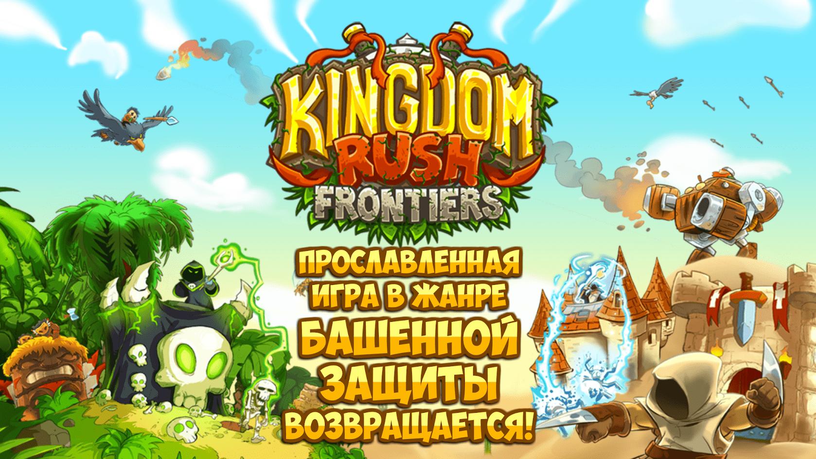 Иллюстрация на тему Скачать Kingdom Rush Frontiers на Андроид полную версию игры