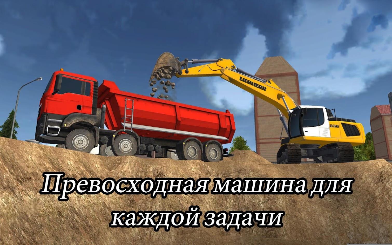 Иллюстрация на тему Скачать Строительный тренажер 2014 на Андроид полную версию