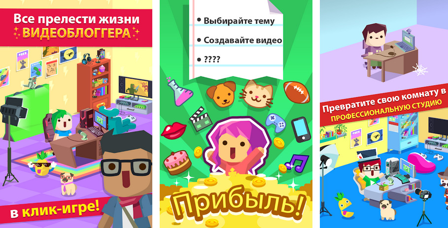 Иллюстрация на тему Vlogger Go Viral: скачать полную версию игры на Андроид