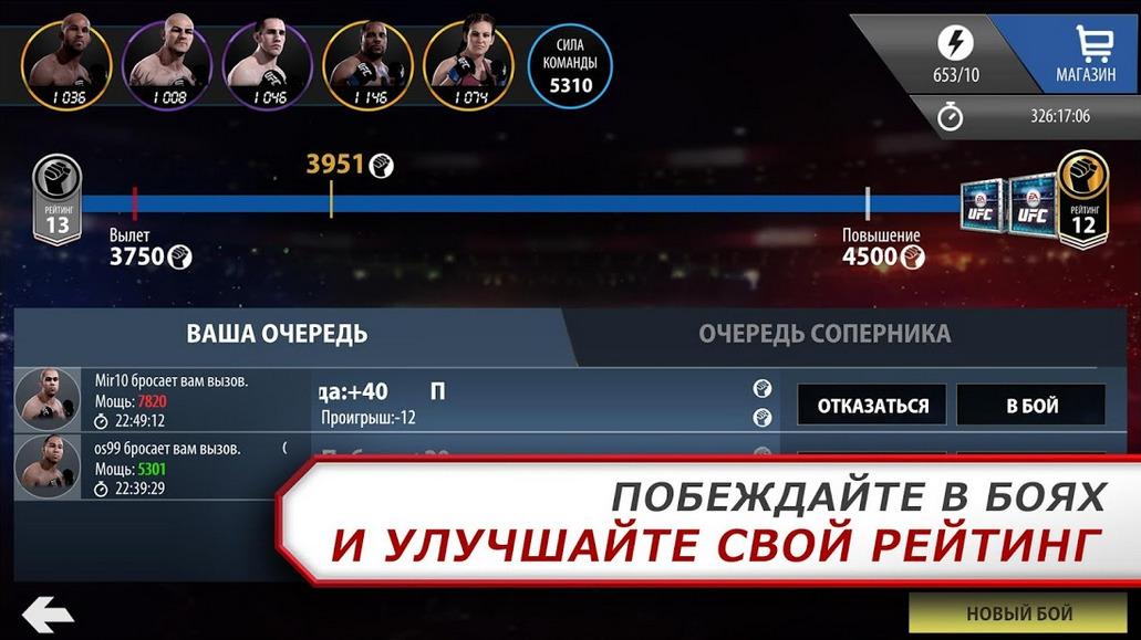 Иллюстрация на тему Скачать UFC на Андроид-телефон последнюю версию на русском