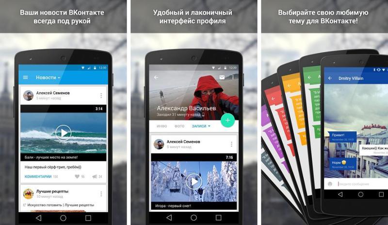 Иллюстрация на тему ВК Мод: подборка альтернативных клиентов ВКонтакте на Андроид