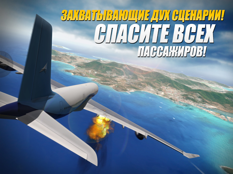 Иллюстрация на тему Extreme Landings Pro: скачать  полную версию игры на Андроид