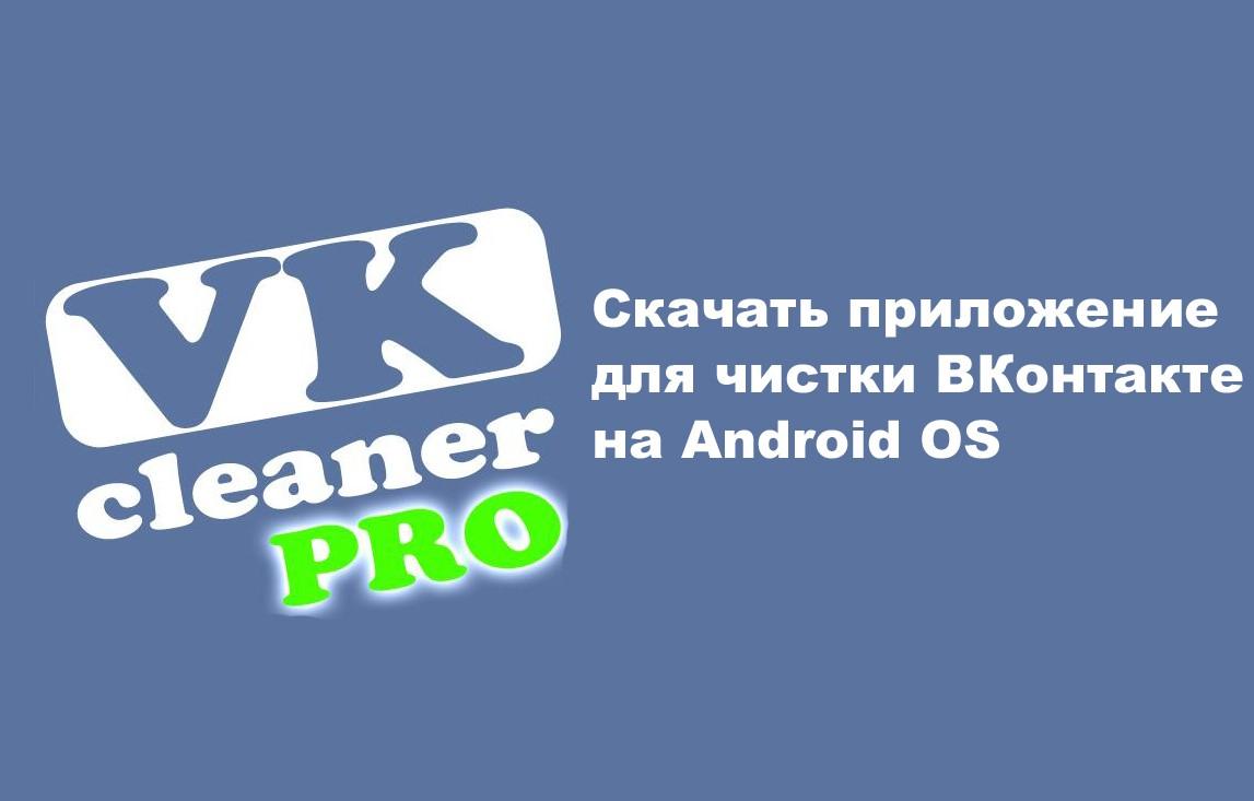 Иконка Скачать приложение CleanerVK Pro на Android