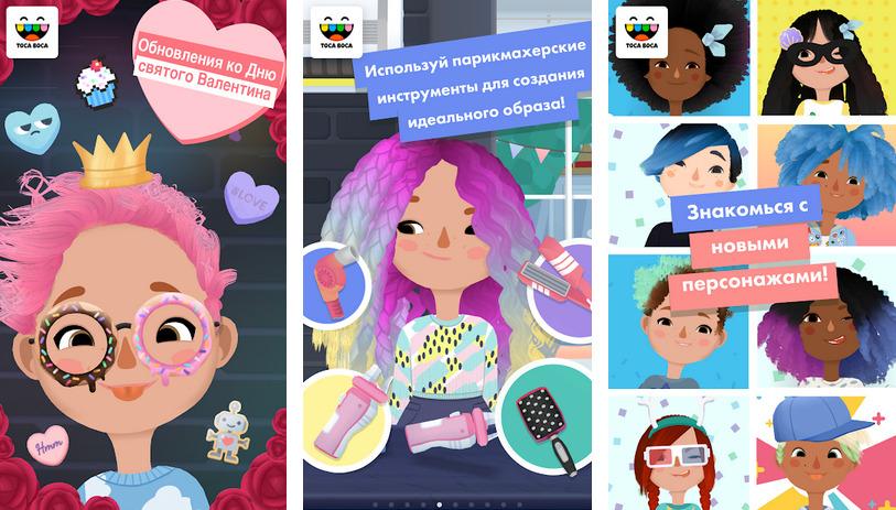 Иллюстрация на тему Скачать Toca Hair Salon 3 на телефоны Андроид: полная версия игры