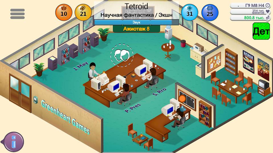 Иллюстрация на тему Game Dev Tycoon на Android: скачать полную версию игры