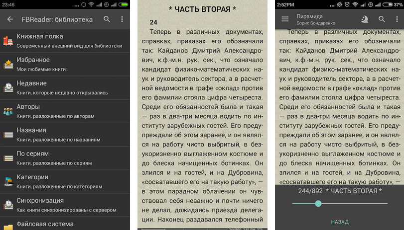 Иллюстрация на тему FB2 Reader: скачать для Андроид полную версию на русском