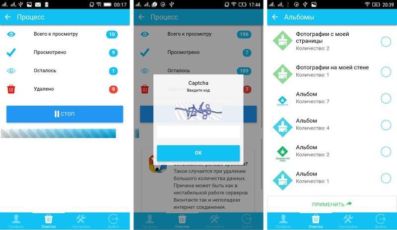 Иллюстрация на тему Cleaner VK - Очистка Вконтакте: скачать полную версию на Андроид