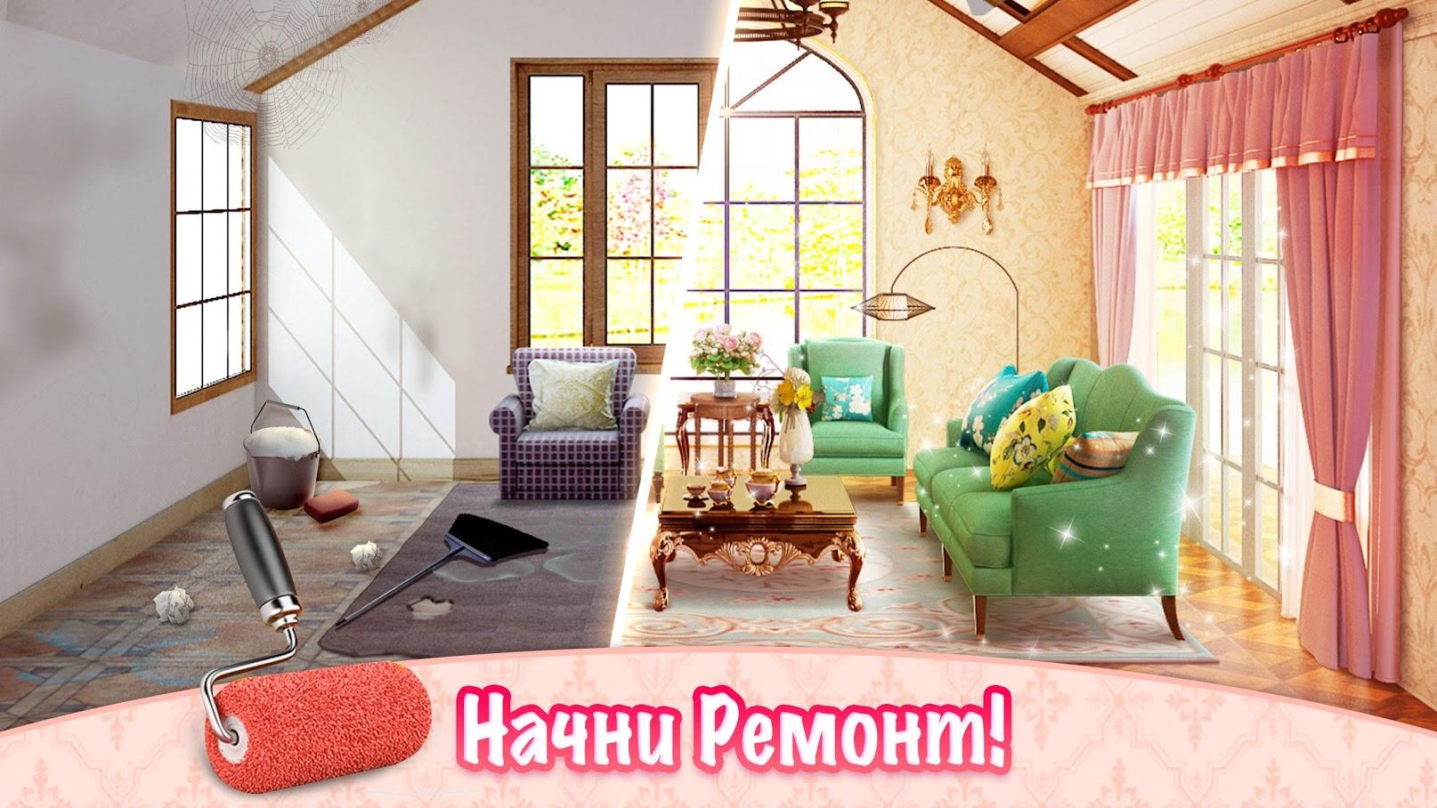 Иллюстрация на тему Игра Мой Дом - Дизайнерские Мечты: скачать на Андроид