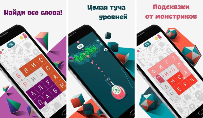 Иллюстрация на тему Скачать Филворды: найди слово - скачать на русском на Андроид