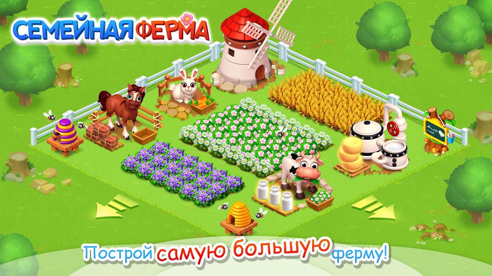 Иллюстрация на тему Скачать игру Семейная Ферма (Family Farm) на Андроид