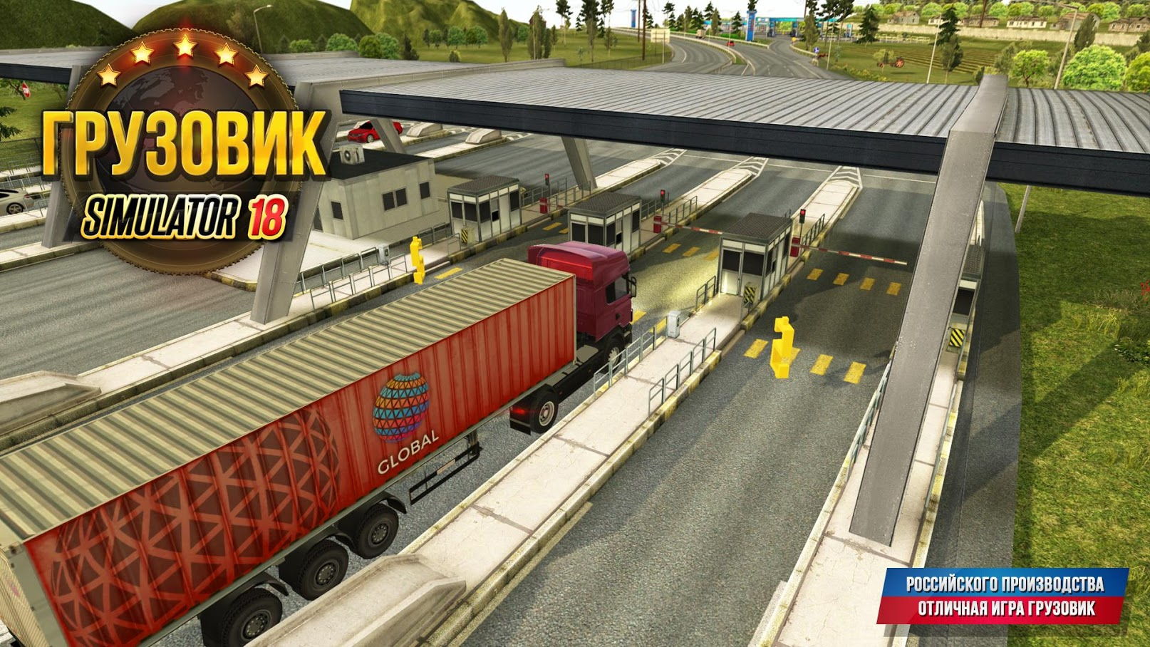 Иллюстрация на тему Truck Simulator 2018: Europe - скачать игру на Андроид