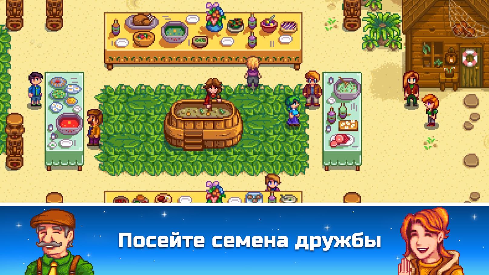 Иллюстрация на тему Stardew Valley на Android: скачать последнюю версию игры