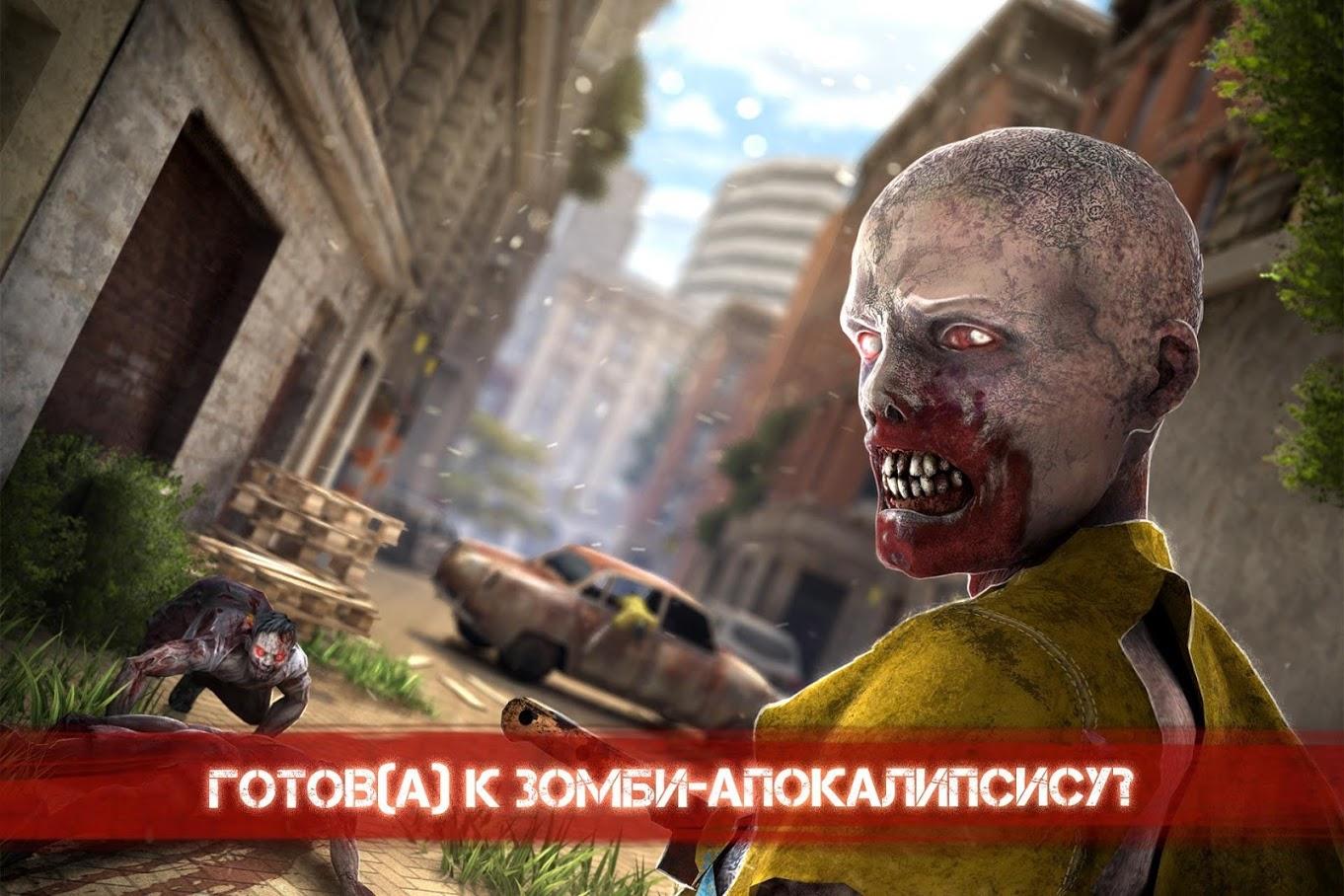 Иллюстрация на тему Zombie Frontier 3: Снайпер Стрелок - скачать игру на Андроид