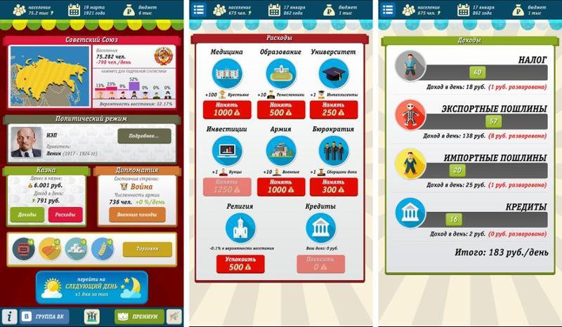 Иллюстрация на тему Симулятор России: скачать полную версию игры на Андроид