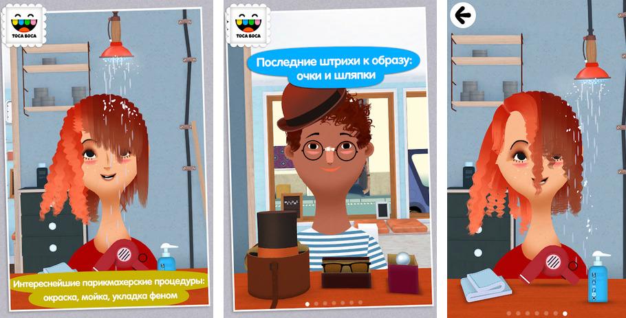 Иллюстрация на тему Toca Hair Salon 2: скачать полную версию игры на Андроид